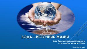 Сила и польза термальной воды